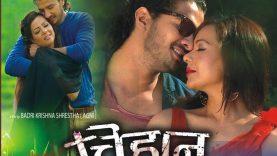 Nepali Movie    Chihan    चिहान