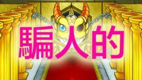 怪物彈珠 – 英雄祭!38連抽!Hey Mixi WTF?!