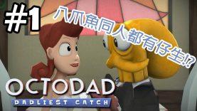 Sonic玩Octodad Dadliest Catch: Pt 3『Octodad跑酷 WTF!?』
