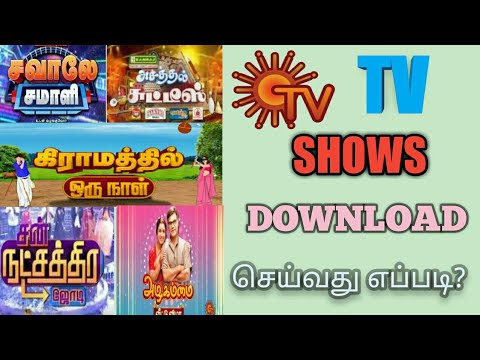 How to download sun tv shows without sunxt app {tamil tech