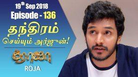 ரோஜா | ROJA | Sun TV | New Mega TVSerial | Tamil | Episode 136 – 19th September 2018
